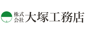 株式会社大塚工務店